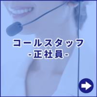 株式会社パーフェクション採用情報-コールスタッフ(正社員)-
