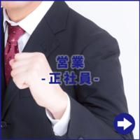 株式会社パーフェクション採用情報-営業職(正社員)-
