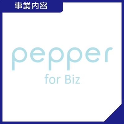 サービス内容紹介『Pepper for Biz』