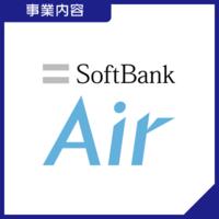 サービス内容紹介『SoftBank Air』