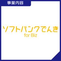 サービス内容紹介『ソフトバンクでんきforBiz』