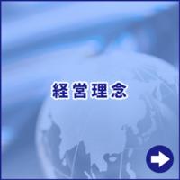 株式会社パーフェクション経営理念