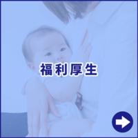 株式会社パーフェクション福利厚生